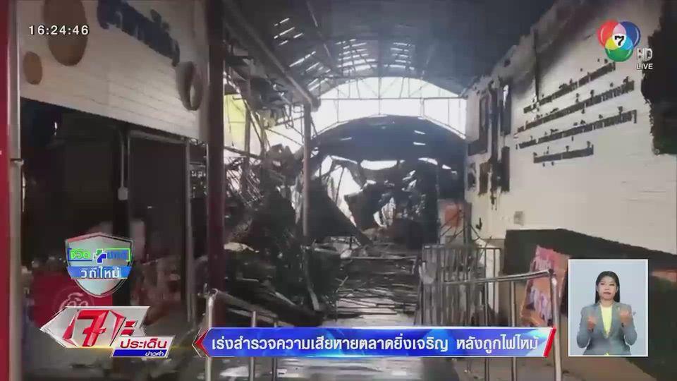 แผงค้าวอด! เร่งสำรวจความเสียหายตลาดยิ่งเจริญหลังไฟไหม้ อาคารถูกเผากว่า 20 คูหา