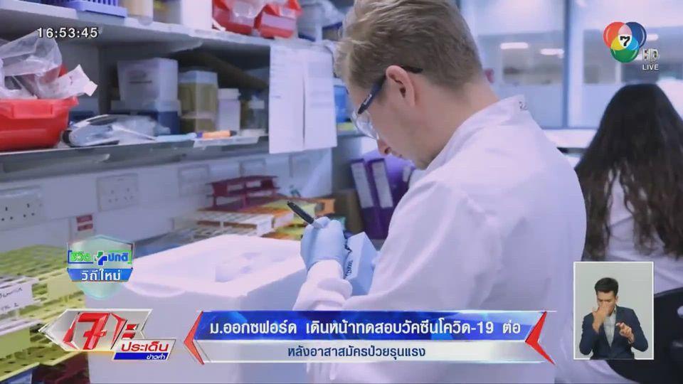ม.ออกซฟอร์ด เดินหน้าทดสอบวัคซีนโควิด-19 ต่อ หลังอาสาสมัครป่วยรุนแรง