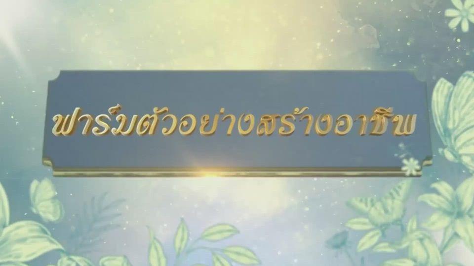 เนื่องในโอกาสวันเฉลิมพระชนมพรรษา สมเด็จพระนางเจ้าสิริกิติ์ พระบรมราชินีนาถ พระบรมราชชนนีพันปีหลวง 12 สิงหาคม 2563 โทรทัศน์รวมการเฉพาะกิจแห่งประเทศไทย ขอเสนอสารคดีเฉลิมพระเกียรติ ตอน ฟาร์มตัวอย่าง สร้างอาชีพ