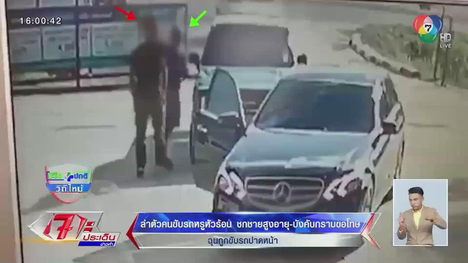ล่าตัวคนขับรถหรูหัวร้อน ชกชายสูงอายุ – บังคับกราบขอโทษ ฉุนถูกขับรถปาดหน้า