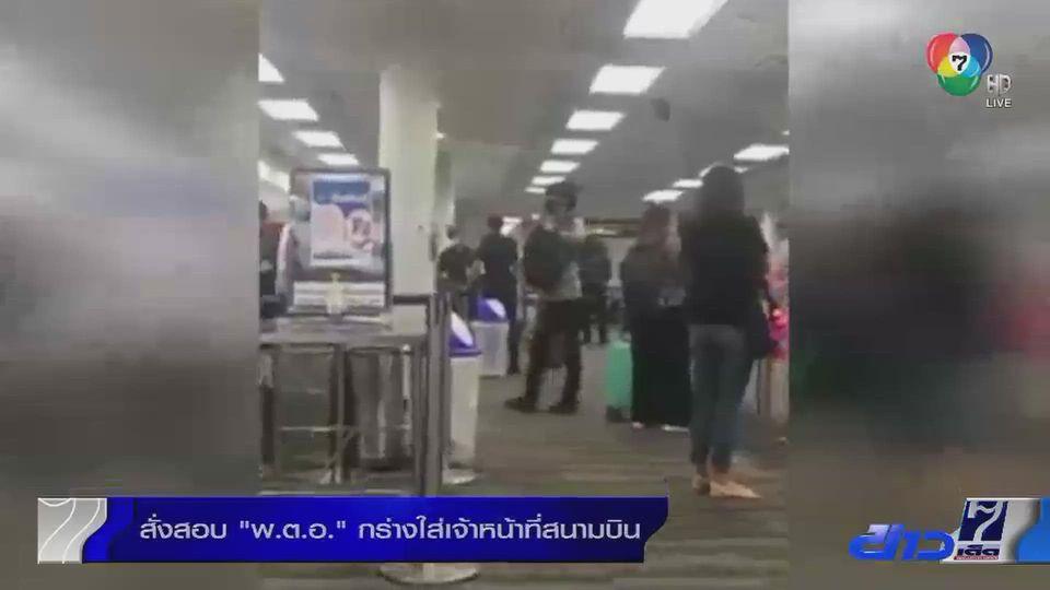 สั่งสอบ พันตำรวจเอก กร่างใส่เจ้าหน้าที่สนามบิน