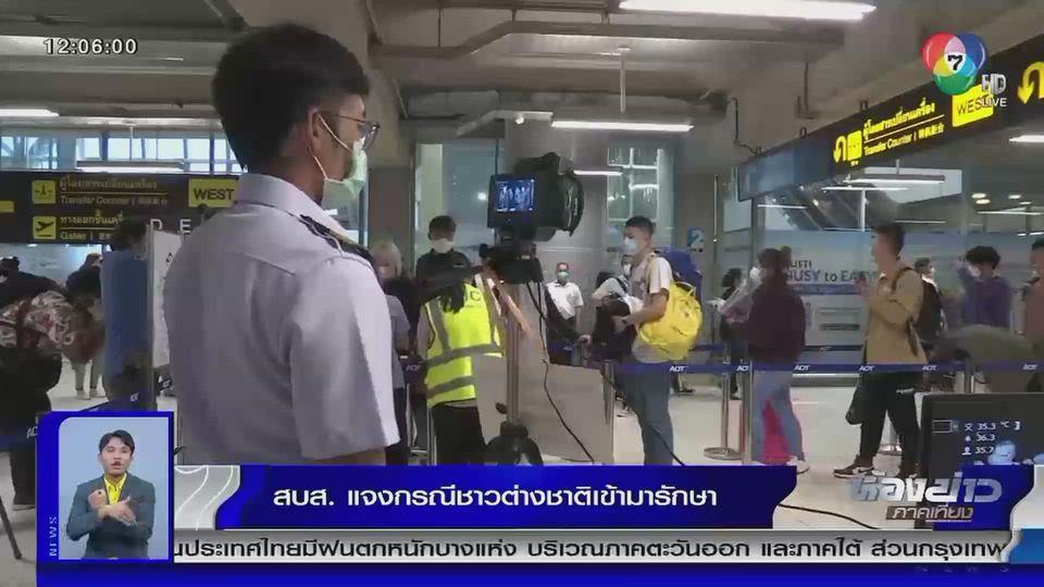 สบส. แจงกรณีชาวต่างชาติจะขอเข้ามารักษาในไทย