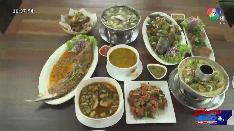 สนามข่าวชวนกิน : ร้านถึงพริกถึงขิง