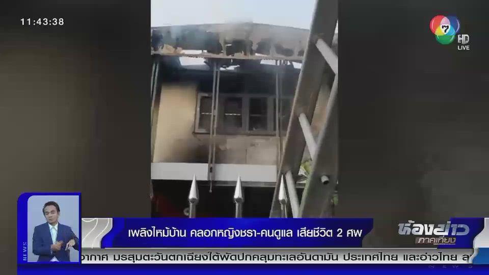 เพลิงไหม้ย่านสวนหลวง เสียชีวิต 2 คน