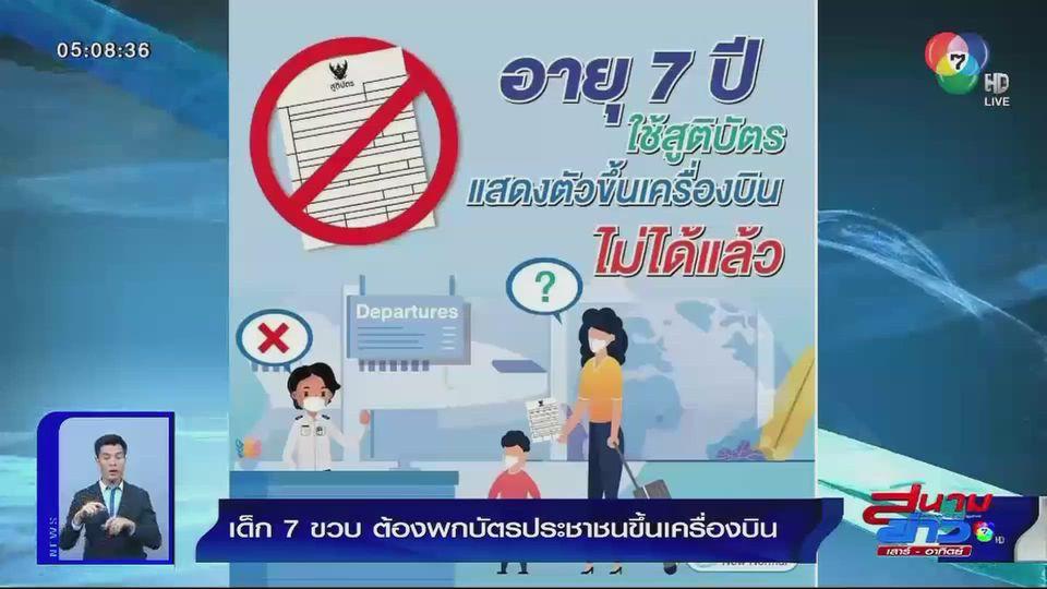 เด็ก 7 ขวบขึ้นไปต้องพกบัตรประชาชนขึ้นเครื่องบิน-ใช้สูติบัตรไม่ได้แล้ว