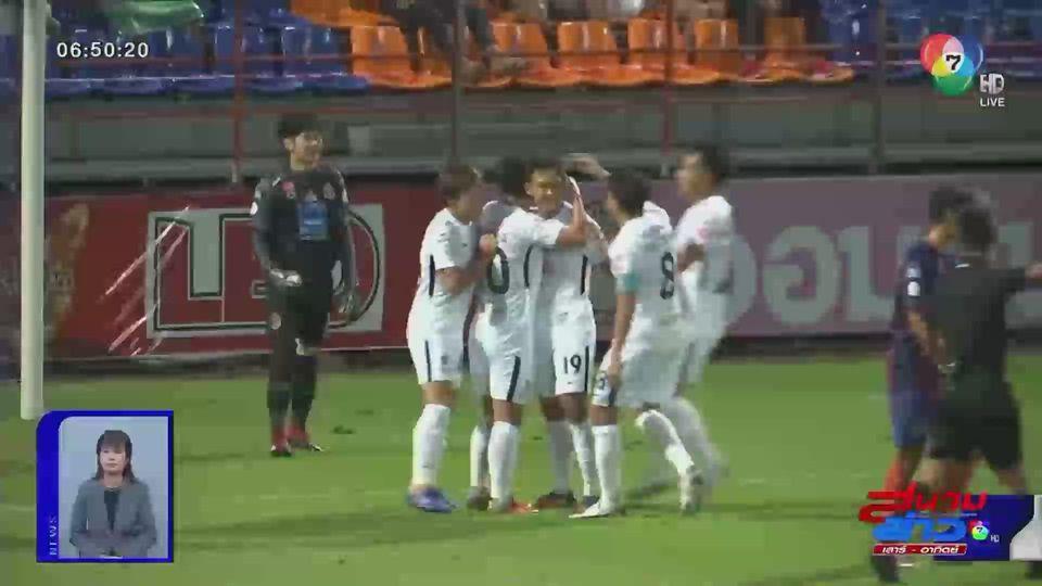 ฟุตบอลไทย ลีก บีจี ปทุม ยูไนเต็ด บุกไปเก็บ 3 คะแนน จาก การท่าเรือ เอฟซี ถึงถิ่น