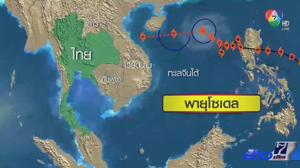 เตือน 5 จังหวัดระวังผลกระทบพายุโซเดล