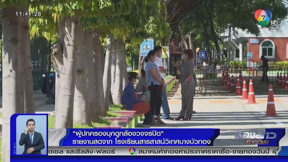 ผู้ปกครองนักเรียนโรงเรียนสารสาสน์วิเทศ บางบัวทอง ขอตรวจสอบกล้องวงจรปิด