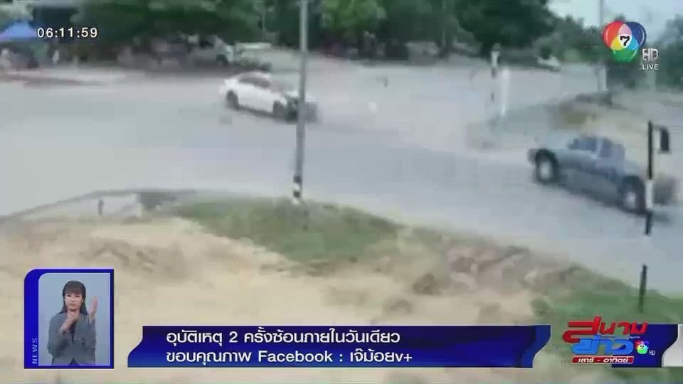 ภาพเป็นข่าว : แยกวัดใจ! วันเดียวเกิดอุบัติเหตุถึง 2 ครั้งติดต่อกัน