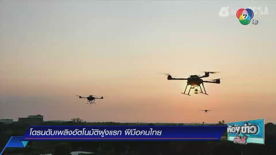 รายงานพิเศษ : โดรนดับเพลิงอัตโนมัติฝูงแรกฝีมือคนไทย
