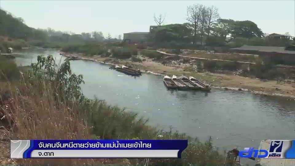 จับคนจีนหนีตายว่ายข้ามแม่น้ำเมยเข้าไทย จ.ตาก