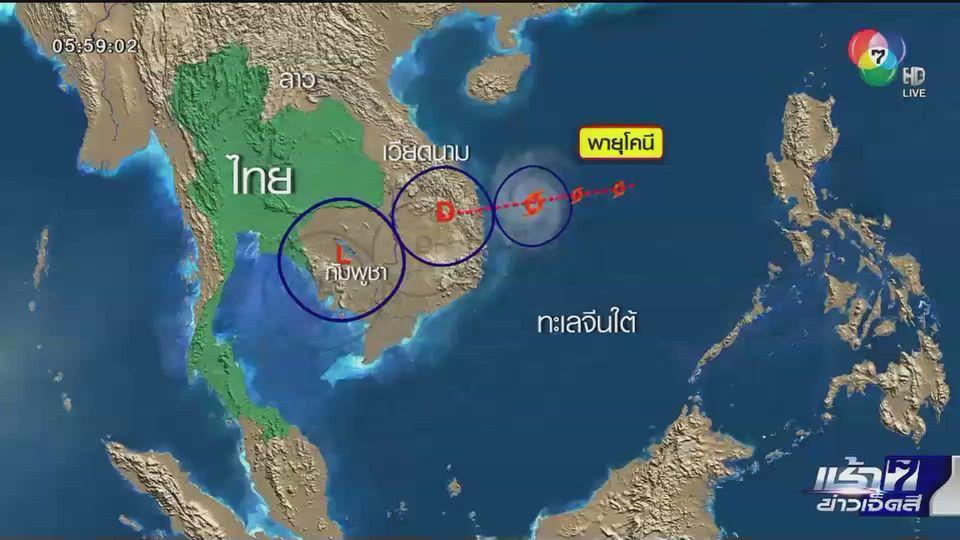 พยากรณ์อากาศวันนี้ 6 พฤศจิกายน 2563