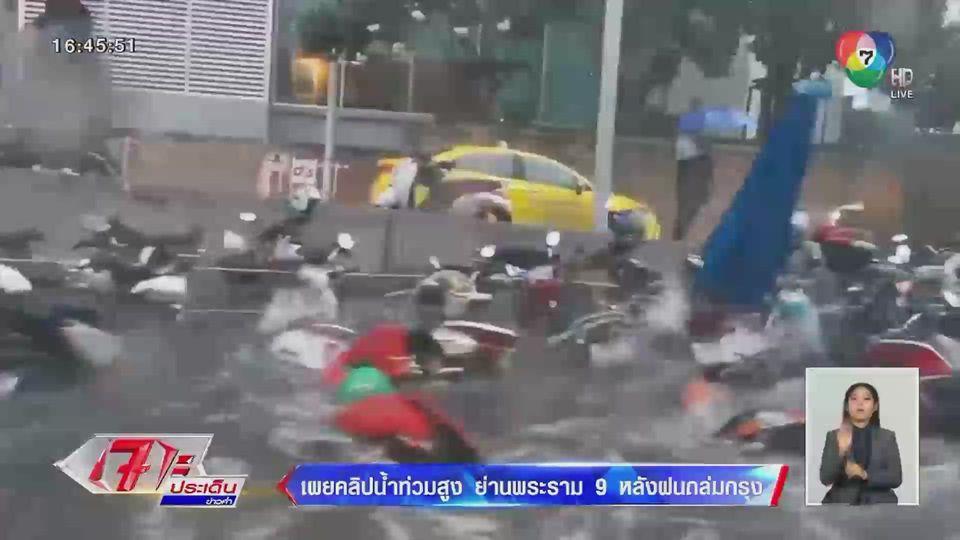 เผยคลิปน้ำท่วมสูงย่านพระราม 9 หลังฝนถล่มกรุง