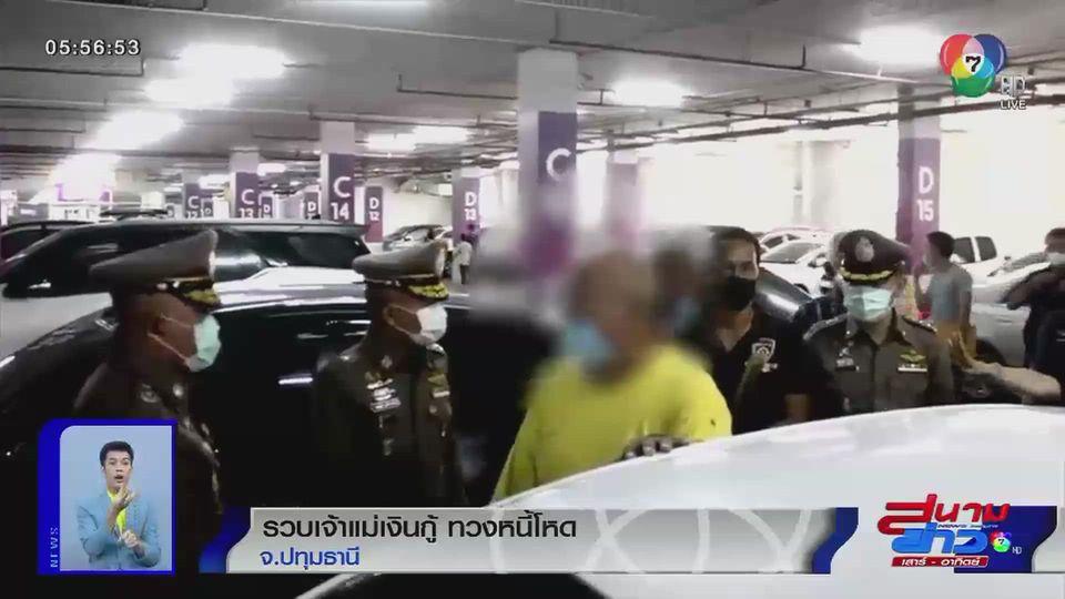 ตำรวจปทุมธานี รวบเจ้าแม่เงินกู้ ทวงหนี้โหด