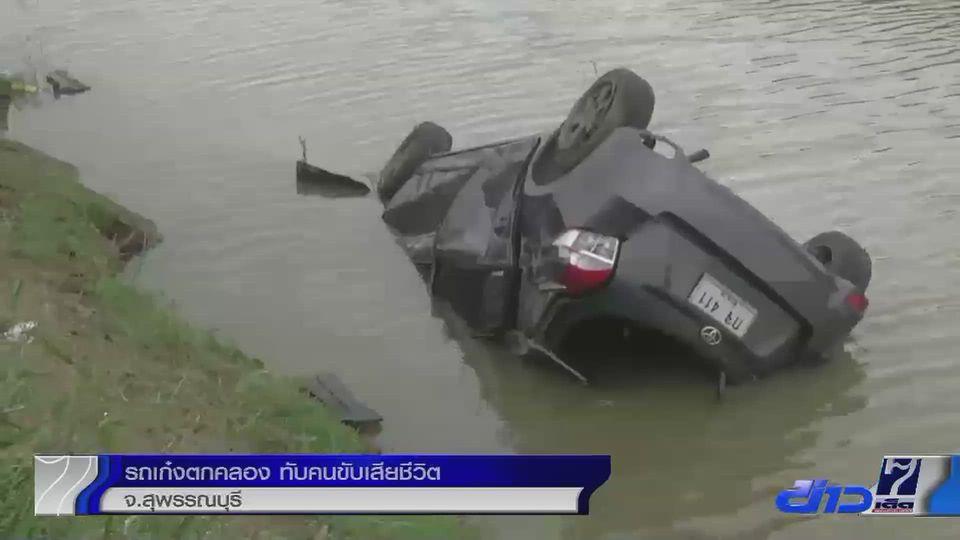 รถเก๋งตกคลองทับคนขับเสียชีวิต