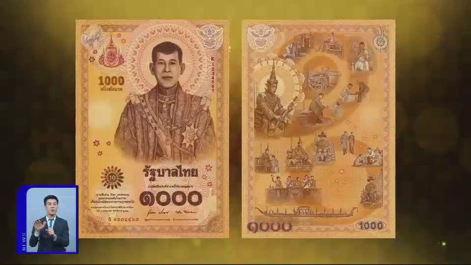 12 ธ.ค.นี้ ธปท.ออกธนบัตรรูปแบบใหม่ ที่ระลึกเนื่องในพระราชพิธีบรมราชากิเษก พุทธศักราช 2562