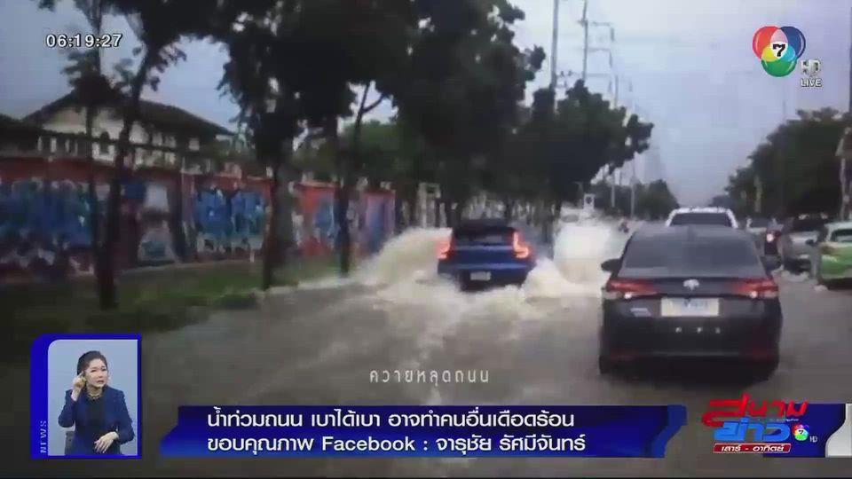 ภาพเป็นข่าว : น้ำท่วมถนน เบาได้เบา อาจทำคนอื่นเดือดร้อน