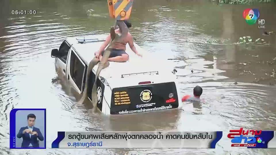 รถตู้ขนศพเสียหลักพุ่งตกคลองน้ำ คาดคนขับหลับใน จ.สุราษฎร์ธานี