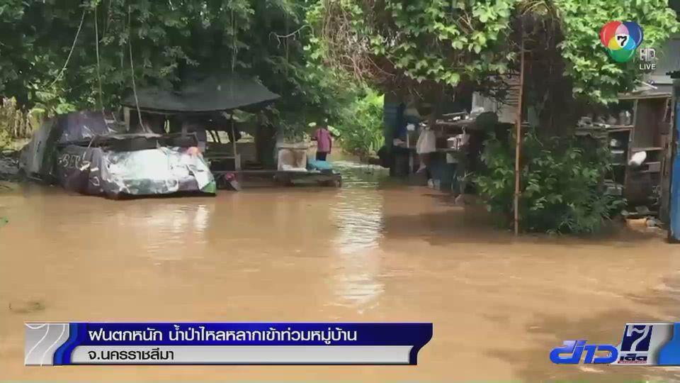 ฝนตกหนัก น้ำป่าไหลหลากเข้าท่วมหมู่บ้าน จ.นครราชสีมา