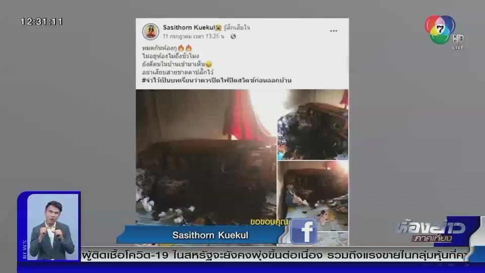 แชร์สนั่นโซเชียล : อันตราย ปลั๊กพ่วงราคาถูกทำไฟไหม้บ้าน