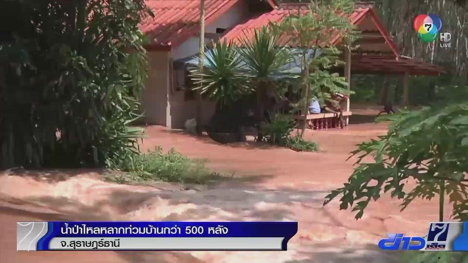 น้ำป่าไหลหลากท่วมบ้านเรือนกว่า 500 หลัง