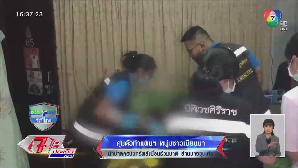 คุมตัวทำแผนฯ หนุ่มชาวเมียนมา ฆ่าปาดคอชิงทรัพย์เพื่อนร่วมชาติ ย่านบางขุนเทียน