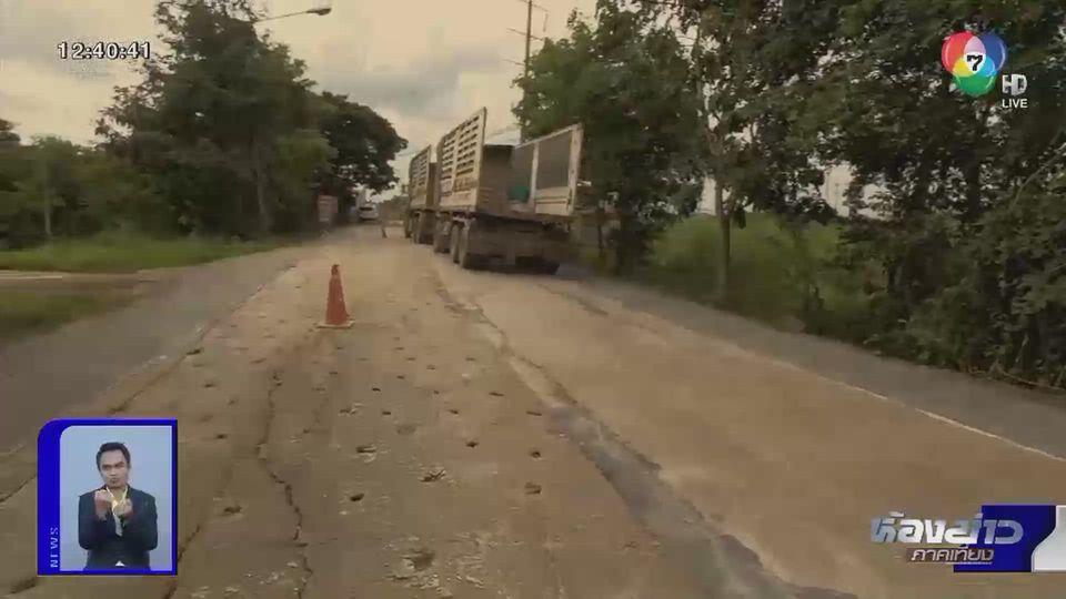 คอลัมน์หมายเลข 7 : ถนนสายไม้ตรา-บางไทร ซ่อมแล้วเสร็จ ก.พ.ปี 64 ตอนที่ 2