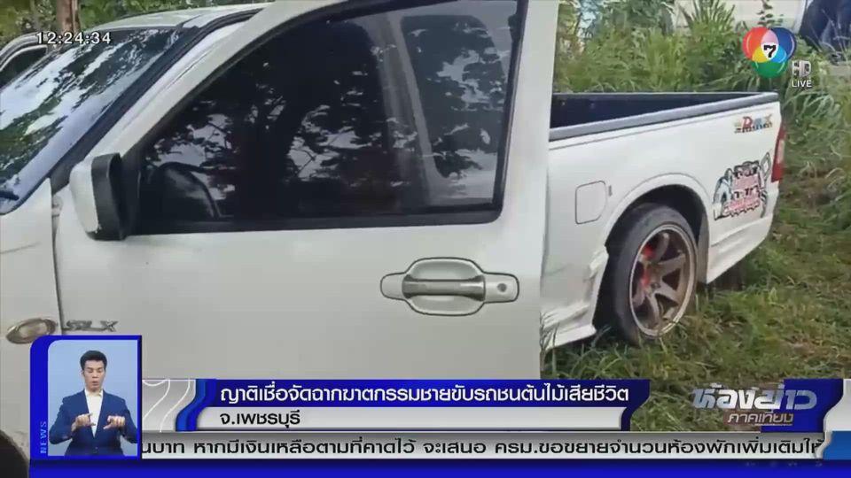 คาใจ! ญาติเชื่อจัดฉากฆาตกรรม ชายขับรถชนต้นไม้เสียชีวิตริมถนน จ.เพชรบุรี