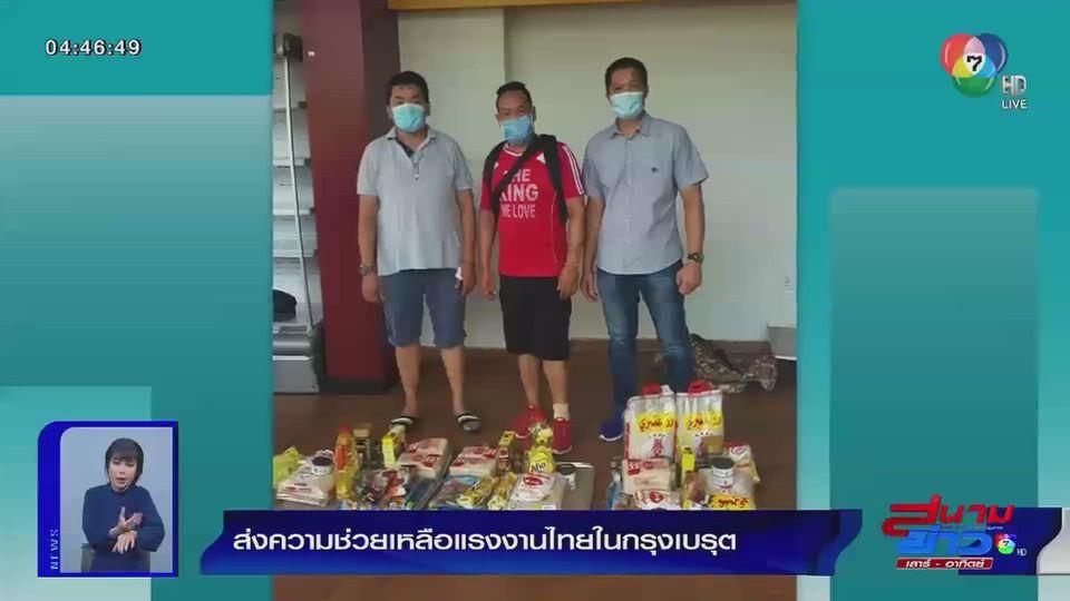ส่งความช่วยเหลือแรงงานไทยในกรุงเบรุต