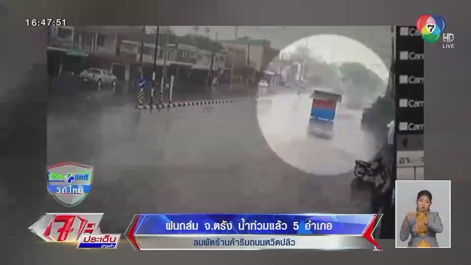 ฝนถล่ม จ.ตรัง น้ำท่วมแล้ว 5 อำเภอ - ลมพัดร้านค้าริมถนนหวิดปลิว