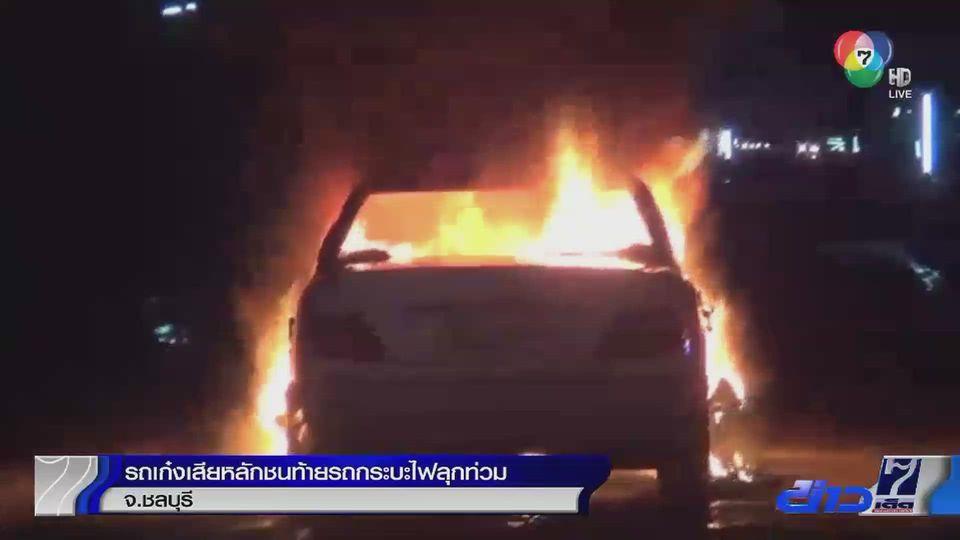 หนุ่มขับเก๋งชนท้ายกระบะก่อนไฟลุกท่วม รอดตายหวุดหวิด