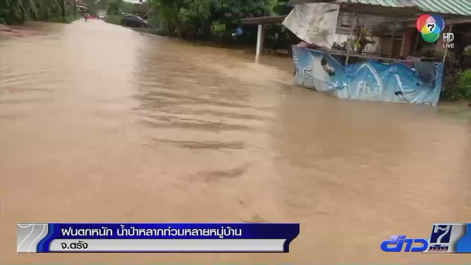 ฝนตกหนัก น้ำป่าหลากท่วมหลายหมู่บ้าน