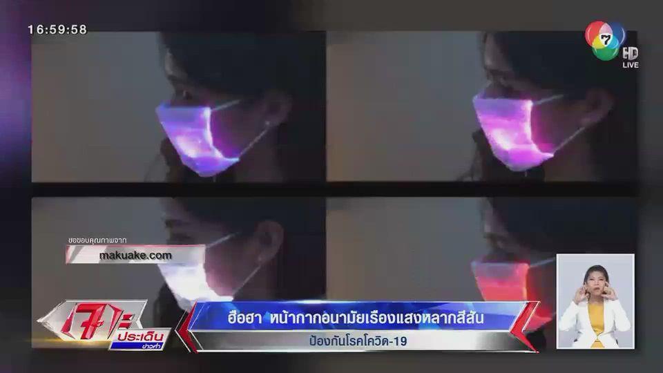 สุดล้ำ! หน้ากากอนามัยเรืองแสงหลากสีสัน ป้องกันโรคโควิด-19