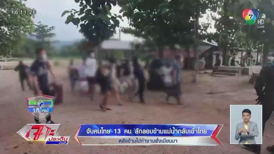 จับคนไทย 13 คน ลักลอบข้ามแม่น้ำกลับเข้าไทย หลังข้ามไปทำงานฝั่งเมียนมา