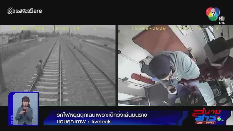 ภาพเป็นข่าว : รถไฟหยุดฉุกเฉินเพราะเด็กวิ่งเล่นบนราง