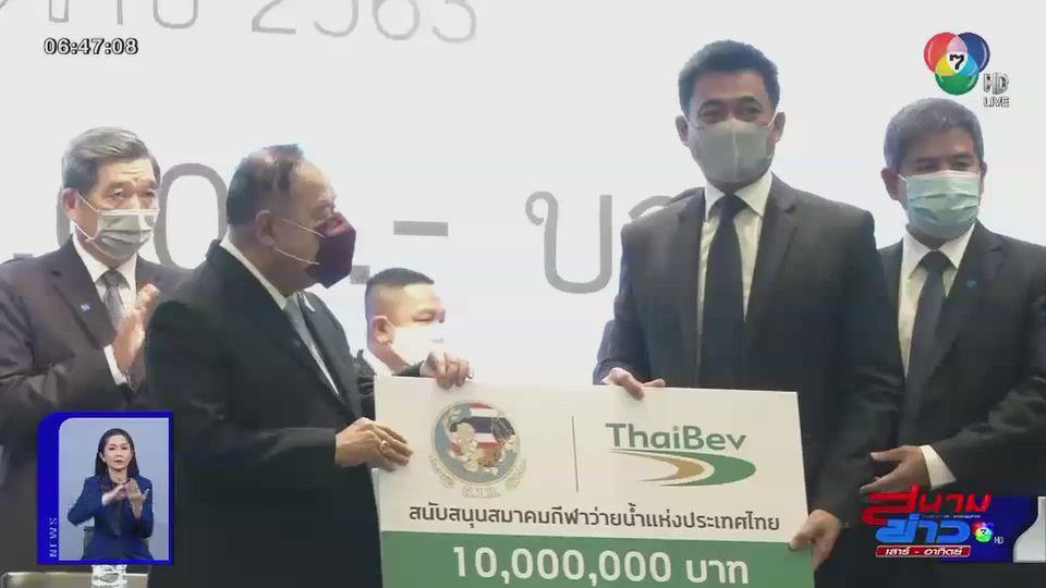 สมาคมกีฬาว่ายน้ำแห่งประเทศไทย รับเงินจากผู้สนับสนุนจำนวน 61 ล้านบาท