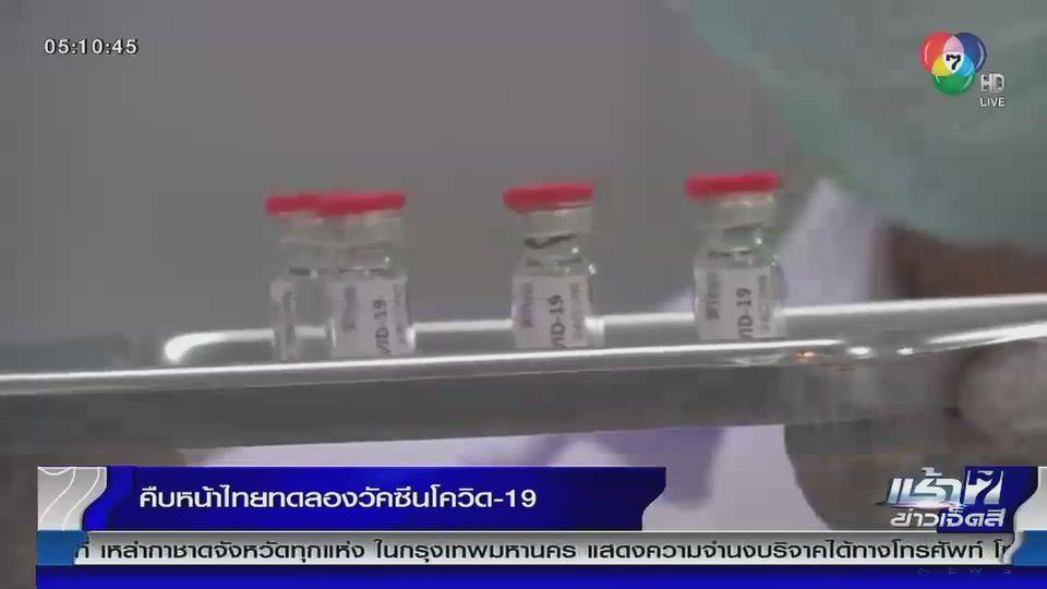 ความคืบหน้าไทยทดลองวัคซีนโควิด-19