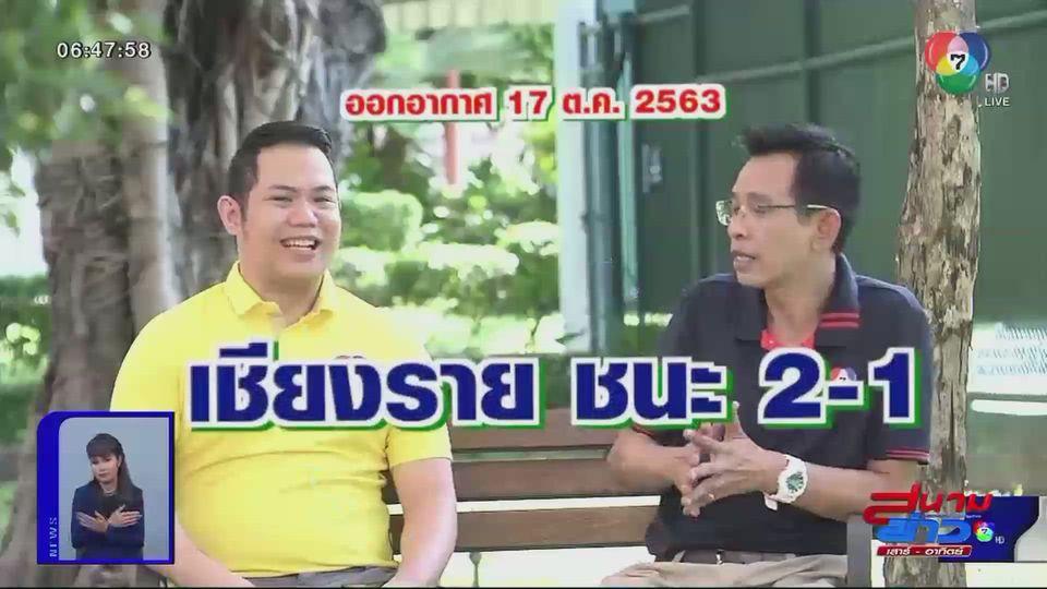 เก็งก่อนเกม : พบคู่บิ๊กแมตช์หัวตารางคะแนนไทยลีกมาเจอกัน