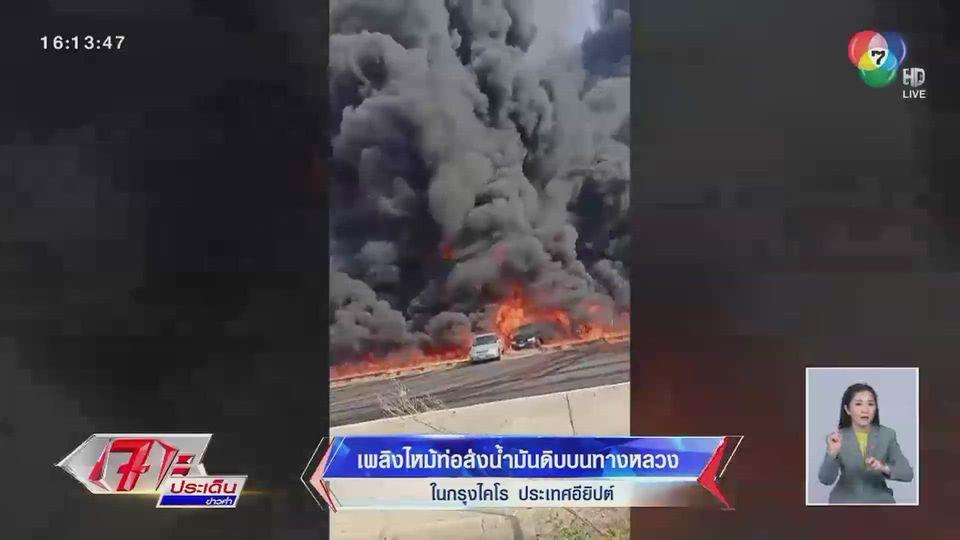 ทะเลเพลิง! เกิดไฟไหม้ท่อส่งน้ำมันดิบบนทางหลวงในกรุงไคโร ประเทศอียิปต์