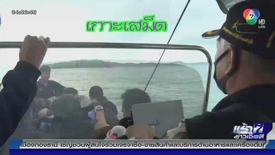 Green Report : เกาะเสม็ดพร้อมเปิด 1 ก.ค.นี้