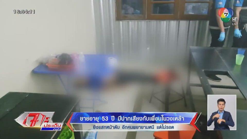 ชายอายุ 53 ปีมีปากเสียงกับเพื่อนในวงเหล้า ยิงแสกหน้าดับ อีกคนพยายามหนี แต่ไม่รอด