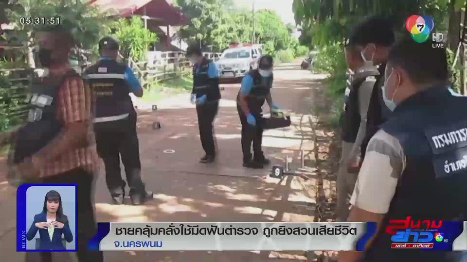 ชายคลุ้มคลั่งใช้มีดฟันตำรวจ ถูกยิงสวนเสียชีวิต