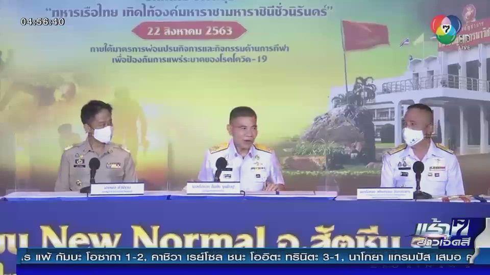กองทัพเรือแถลงข่าวการจัดกิจกรรมไตรกีฬาฯ / การแข่งขันวิ่ง Run Rayong / การแข่งขันฟุตซอลคนหูหนวกฯ