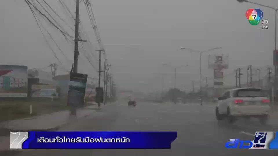 เตือนทั่วไทยรับมือฝนตกหนัก