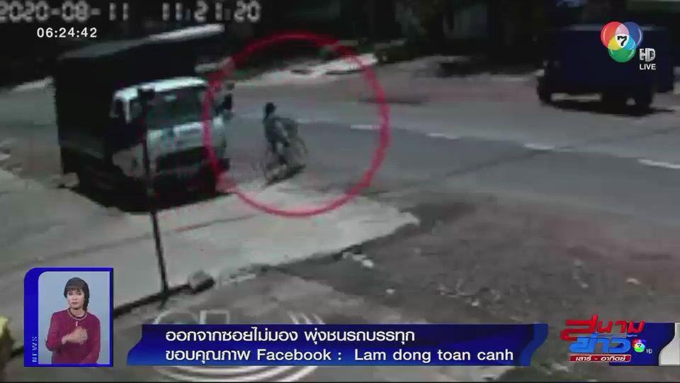 ภาพเป็นข่าว : ออกจากซอยไม่มอง พุ่งชนรถบรรทุก