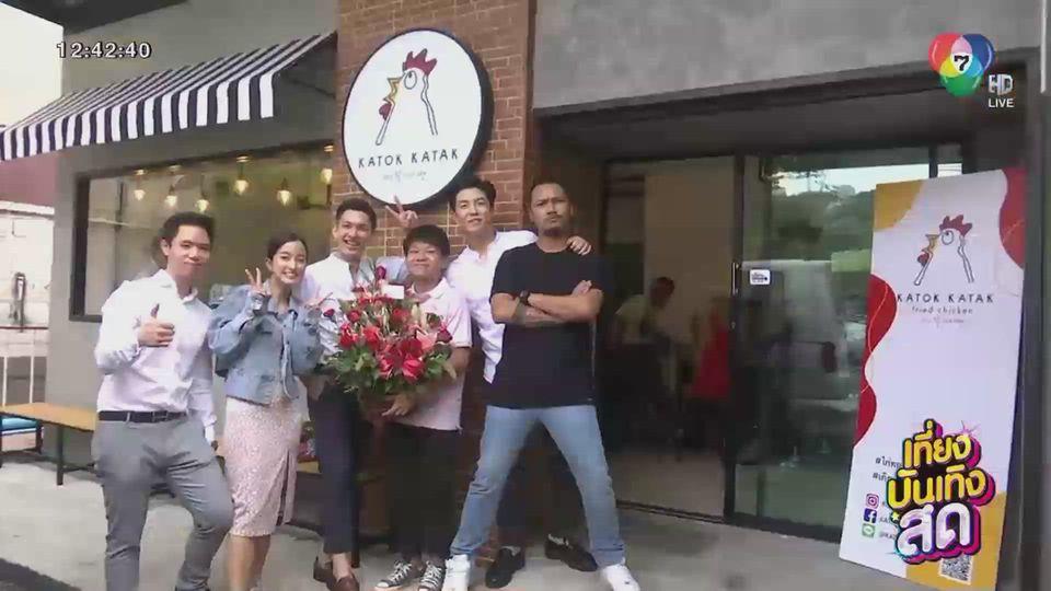 แก๊งมาสเตอร์เชฟ ซีซั่น 3 เปิดร้านไก่ทอดเกาหลี