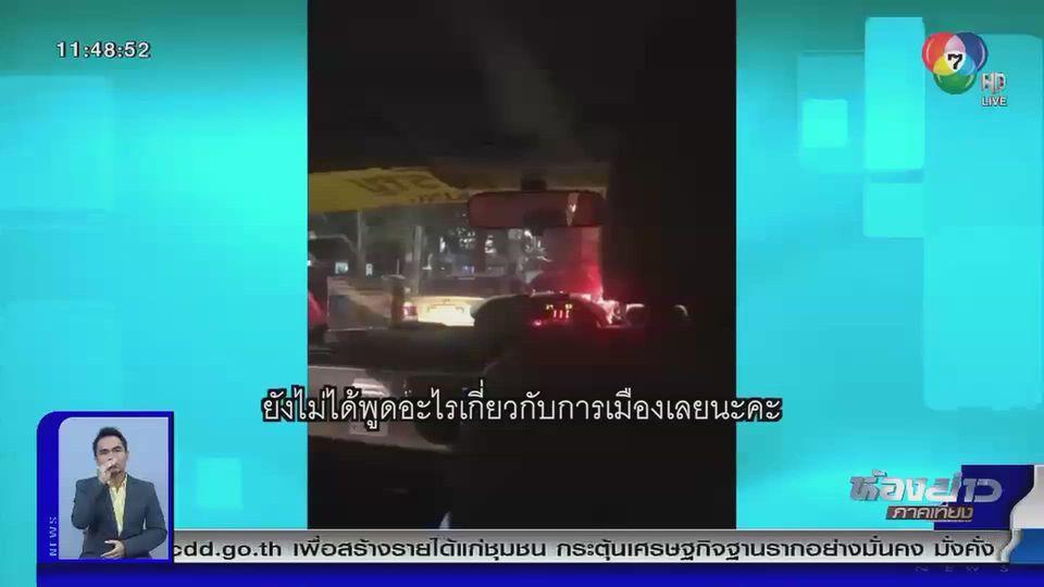 แชร์สนั่นโซเชียล : หญิงสาวอ้าง คนขับรถแท็กซี่คลั่งการเมือง ไล่ลงรถ