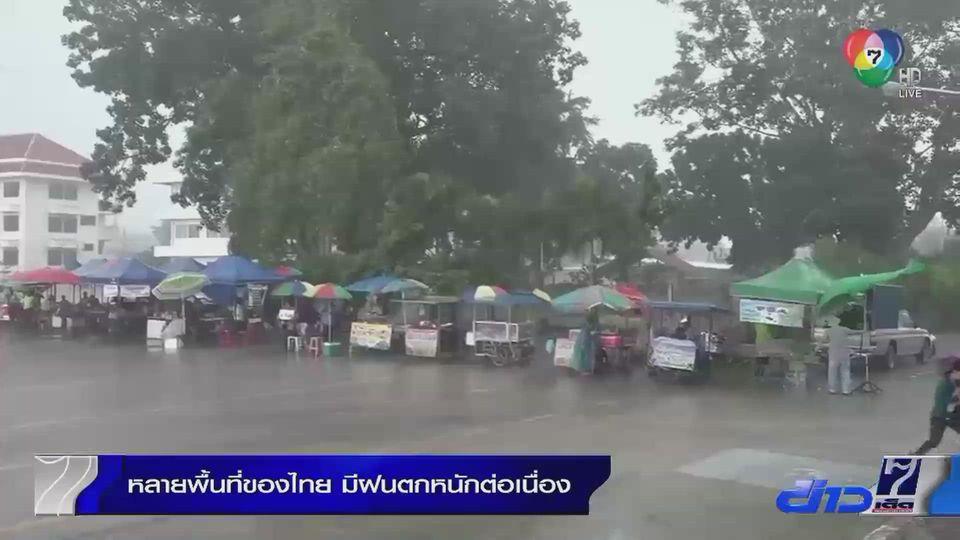 หลายพื้นที่ของไทย มีฝนตกหนักต่อเนื่อง 12-17 สิงหาคมนี้