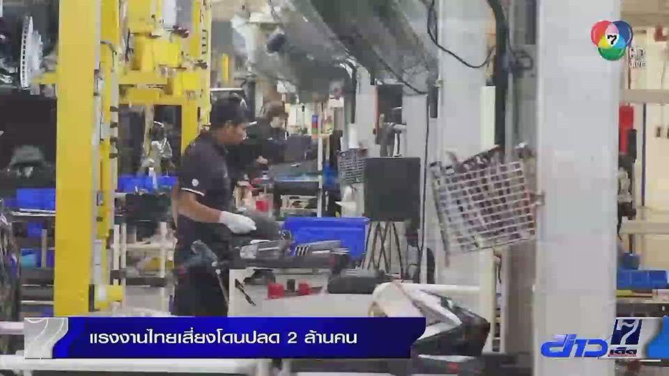 แรงงานไทยเสี่ยงโดนปลด 2 ล้านคน