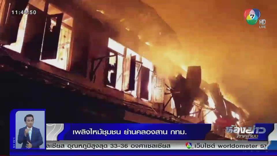เพลิงไหม้ชุมชนซอยสมเด็จพระเจ้าตากฯ บ้านเรือนถูกเผาผลาญมากถึง 76 หลังคาเรือน